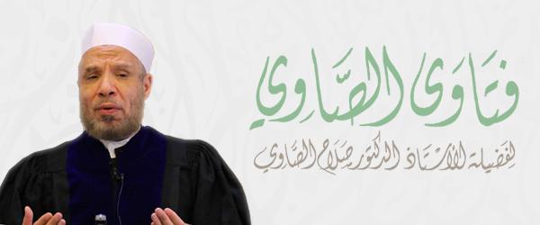 فضيلة الاستاذ الدكتور صلاح الصاوي